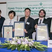 """פרס סאקלר הבינלאומי ע""""ש ריימונד ובברלי סאקלר בפיזיקה"""