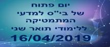 יום פתוח ללימודי תואר שני 16/04/19
