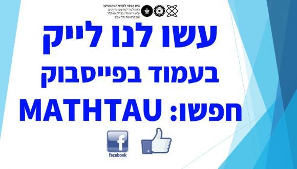 עשו לנו לייק בעמוד הפייסבוק! חפשו MATHTAU
