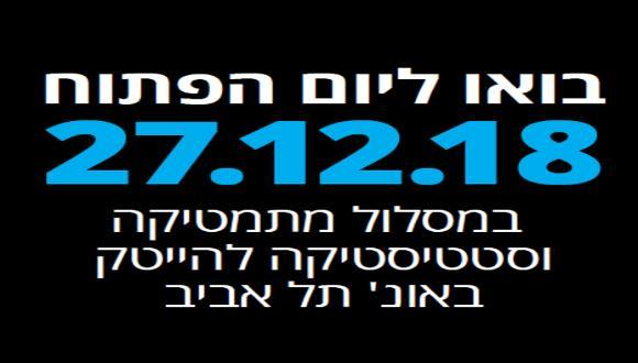 בתמונה: בואו ליום הפתוח 27.12.18 במסלול מתמטיקה וסטטיסטיקה באונ' תל אביב