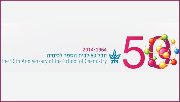 """יובל 50 לביה""""ס לכימיה"""