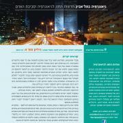 מידעון מס' 4 - יוני 2014
